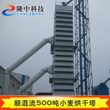 隆中粮食烘干机小麦水稻家用小型机械玉米烘干机大型大型安徽芜湖价格