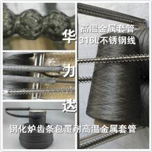 耐高溫650度316不銹鋼纖維套管玻璃鋼化齒條專用高溫金屬套管圖片