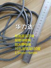 防靜電繩鋼化條纏繞繩耐高溫實芯繩耐磨靜電繩導電金屬繩圖片