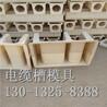 電纜槽模具定制-電纜槽模具廠家