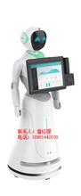 扬州超凡机器人供应迎宾机器人公共服务机器人多功能服务机器人酒店服务机器人