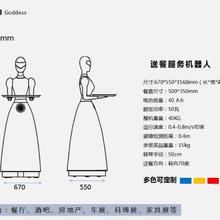 扬州智能轨道送餐机器人女神!增添光彩,吸引大众,你值得拥有