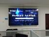 湖南省张家界55寸大屏幕显示,哪里里的公司最好,LEd