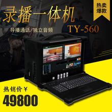 天影视通网络录播系统一体机TY-560W高清直播导播系统一体机图片