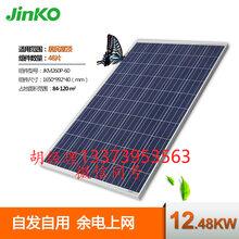 光伏发电招商加盟晶科河南太阳能发电代理晶科河南