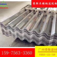 彩钢瓦生锈了,听朋友说广州费斯生产的不锈钢瓦质量不错价格不贵