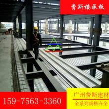 广州佛山楼承板通常最大跨度达到多少人工费要多少