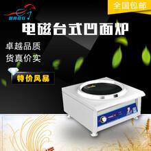 商用炊事設備一站式采購基地廚具營行商用電磁爐圖片