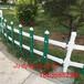 太原PVC护栏山西绿化栏杆草坪围栏小区花坛护栏供应