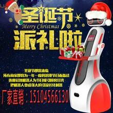 山东济宁智能送餐机器人、导购机器人、迎宾机器人、人工智能科大讯飞语音