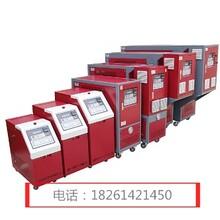 SMC玻璃钢模具控温机,油加热器,玻璃钢专用模温机报价
