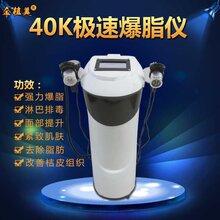 立式极速爆脂仪射频溶脂瘦身仪器40K强声波塑形纤体仪
