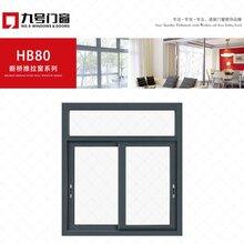 HB80断桥系列推拉窗