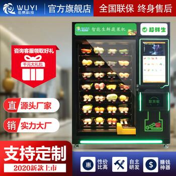 生鲜售货机/伍易智能无人售货机