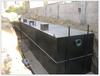地埋式MBR一体化屠宰废水处理设备