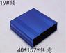 铝壳体铝盒定制铝合金铝型材外壳开孔铝盒加工铝外壳分体