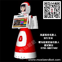 魔仙姐姐点餐机器人魔仙姐姐人气机器人
