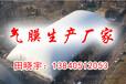 本公司生产大量充气膜储煤场,价格合理,适用领域广阔