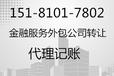 转让天津3000万商业保理公司