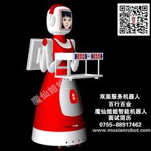 魔仙姐姐智能机器人前来应聘啦魔仙姐姐送餐机器人魔仙姐姐餐厅机器人