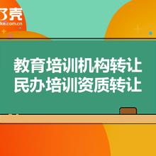 北京聲樂/舞蹈/計算機技術/美術培訓公司轉讓