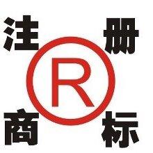 银川商标注册哪里专业下证快宁夏那将是注册商标便宜专业