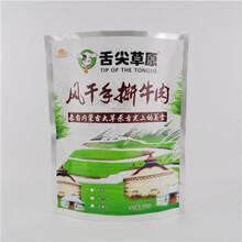廠家直銷內蒙古特產鍍鋁牛肉干食品包裝袋定做風干牛肉真空袋包郵圖片