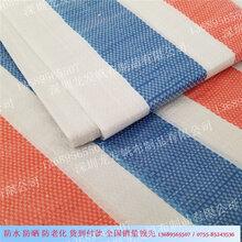 高档防水彩条布龙发大型工厂直销防雨布彩条布PE布货到付款