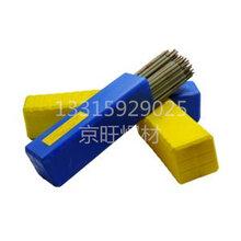 耐磨焊条/耐磨焊丝