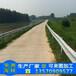 深圳波形护栏板厂家销售波浪形防护栏价格东莞高速公路防撞栏杆