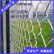 护栏网厂家钦州加工定制体育场围栏河池勾花球场围网高品质