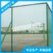 勾花网海口球场围网设计万宁标准体育场围栏网规格安装简便
