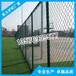 厂家加工定制体育场围栏网北海勾花网护栏钦州学校球场围网