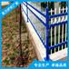 厂家直供揭阳锌钢小区隔离围墙栅栏梅州家用庭院防攀围栏