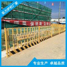 海口基坑安全隔离护栏厂家工程护栏五指山安全警示围栏批发价