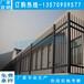厂区欧式铁艺栅栏供应海口工地金属围栏定制三亚锌钢栏杆现货
