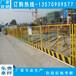 珠海红白临边防护栏现货基坑安全围栏东莞临时围栏生产厂