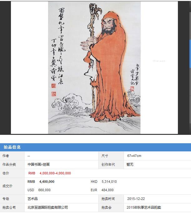 蒋采萍字画专家估计