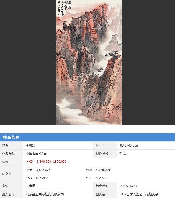 大洞黄寿山石成交率