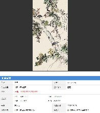 北京嘉德拍卖公司官网快速私下交易图片