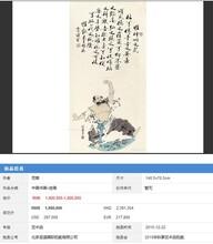 桂花田黄石古玩拍卖公司图片