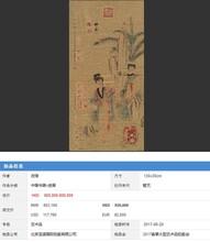 鲎箕寿山石拍卖流程图片