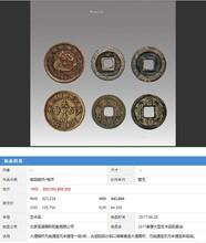 2017上门收购古钱币的图片