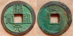中国货币交易中心2017年拍卖藏品征集