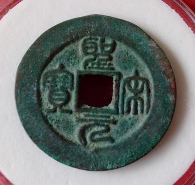 目前最值钱的古钱币艺术藏品鉴定