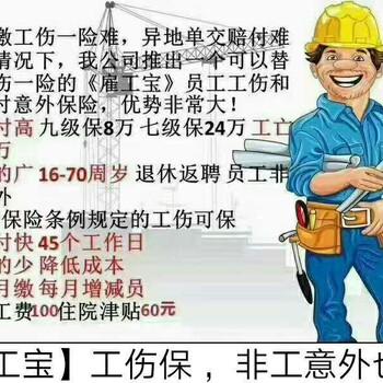 雇工宝企业员工工伤和意外风险全面保障计划