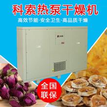 热泵干燥机农副产品加工的好帮手