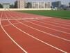 牡丹江透气型塑胶跑道建