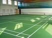 阜新pvc网球场地板施工建设