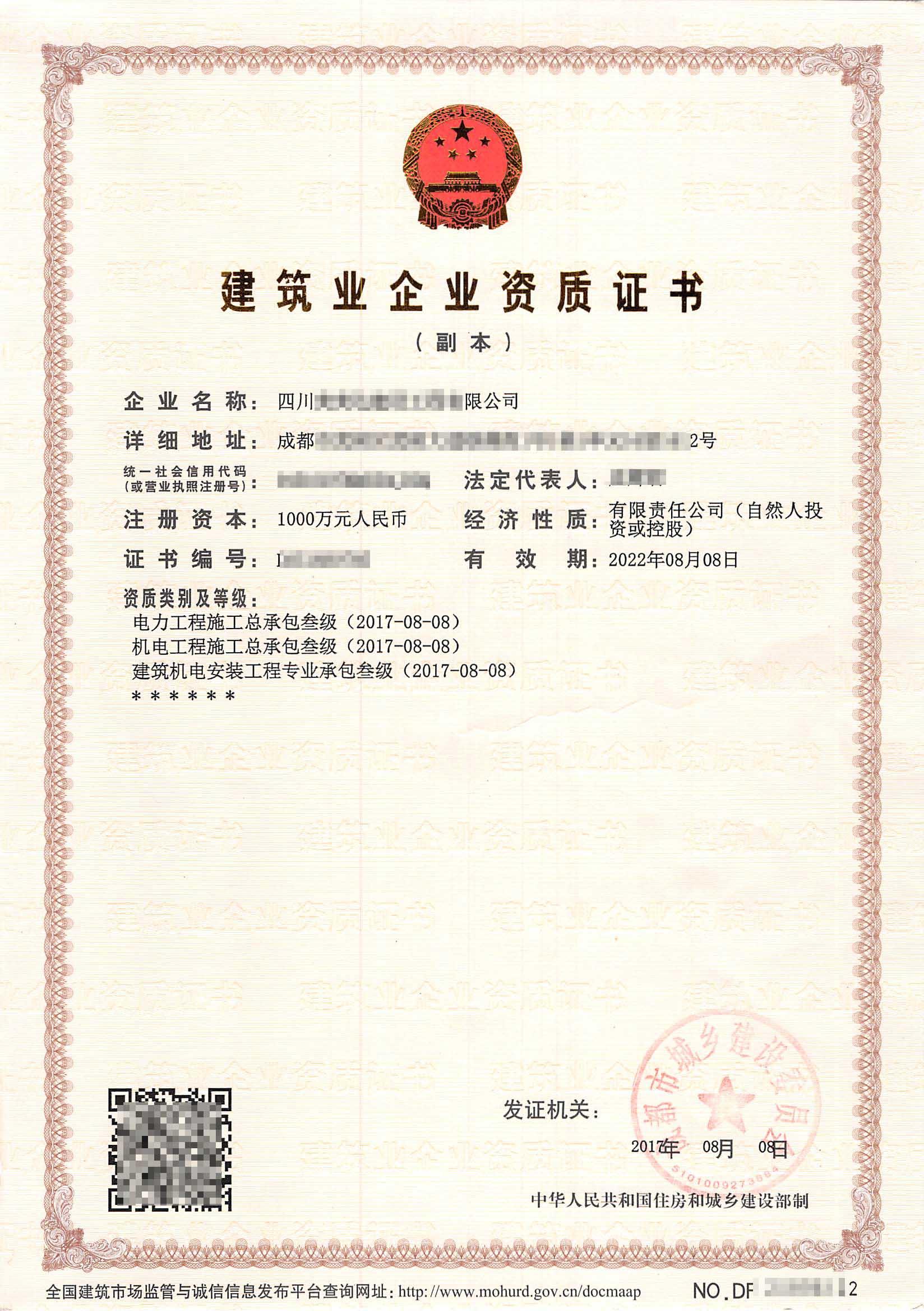 遂寧市政三級資質新標準